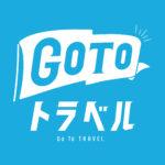 GoTo トラベル事業の第三者機関として承認されました