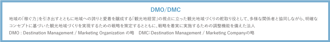 omotenashi_about_dmo