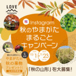 """Instagram""""秋のやまがたまるごとキャンペーン"""""""