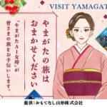 VIST YAMAGATAにコニュニケーションAIを導入しました!